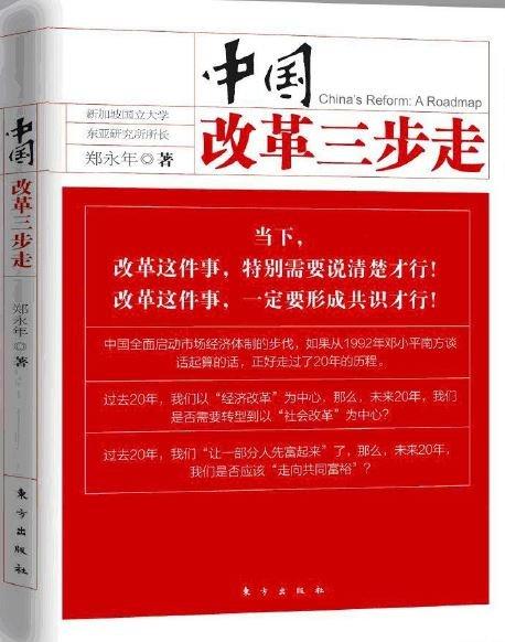 《中国改革三步走 》扫描版[PDF]