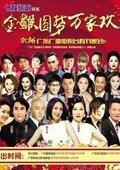 2016广东卫视春节联欢晚会 海报