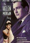 海伦·摩根的故事 海报