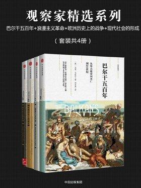 《观察家精选系列:巴尔干五百年+浪漫主义革命+欧洲历史上的战争+现代社会的形成(套装共4册)》扫描版[PDF]
