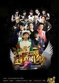 2015辽宁卫视新年欢唱会 海报