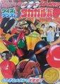 假面骑士OOO 超战斗DVD 测验,舞蹈与Takagarooba