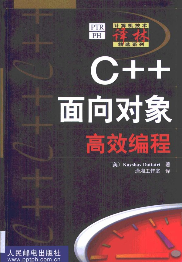 how to make a software in c++ pdf