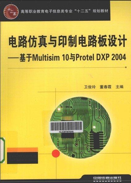 《电路仿真与印制电路板设计:基于multisim10与prote