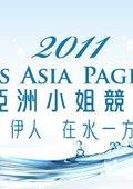 2011亚洲小姐竞选总决赛