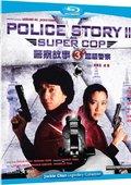 警察故事3-超级警察 海报