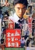 金田一少年事件簿 第二季 海报