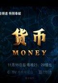 货币 海报