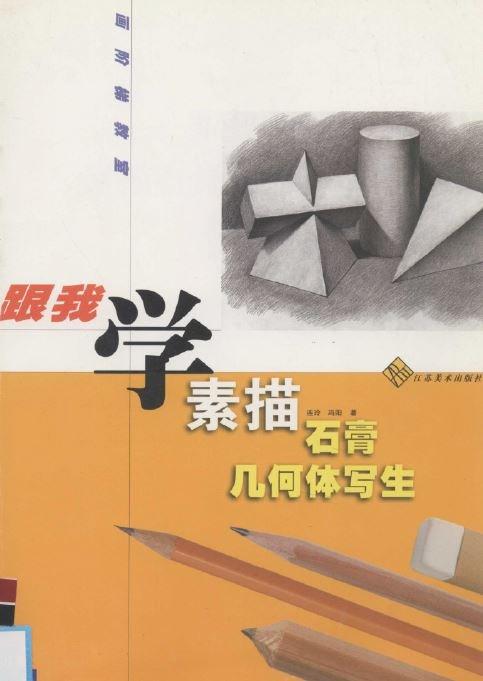 《跟我学素描·石膏几何体写生》[PDF]扫描版