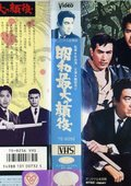 昭和最大の顔役 海报