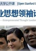 企业思想领袖论坛