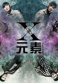 X元素 海报