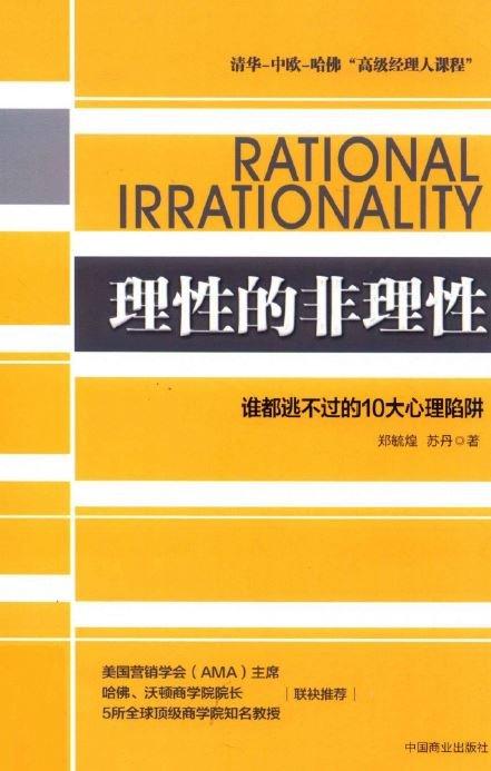 《理性的非理性·谁都逃不过的10大心理陷阱》[PDF]扫描版