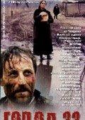 饑饉三三年 海报