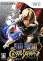 最终幻想水晶编年史:水晶守护者