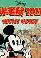 米老鼠2013