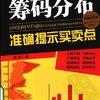《图解操盘绝技系列:筹码分布准确提示买卖点》扫描版[PDF]
