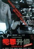 2009犯罪升级》09大型犯罪纪实系列剧更新完毕[全27集][国语中字] 海报