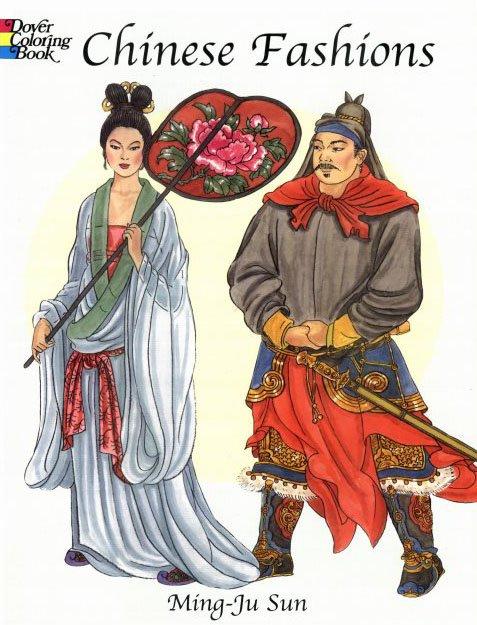 《中国时装》[PDF]影印版