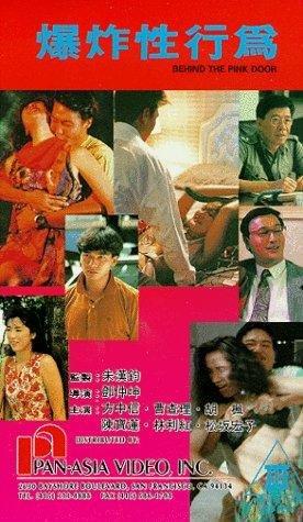 xingwei电影_爆炸性行为(bao zha xing xing wei) - 电影图片
