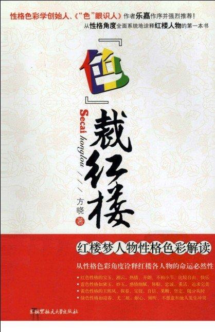 """《色""""裁红楼:红楼梦人物性格色彩解读》PDF图书免费下载"""