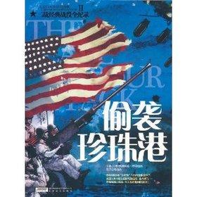 珍珠港/标签:珍珠港电影...