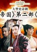 大秦帝国2 海报