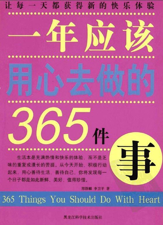 《一年应该用心去做的365件事》[PDF]彩印版
