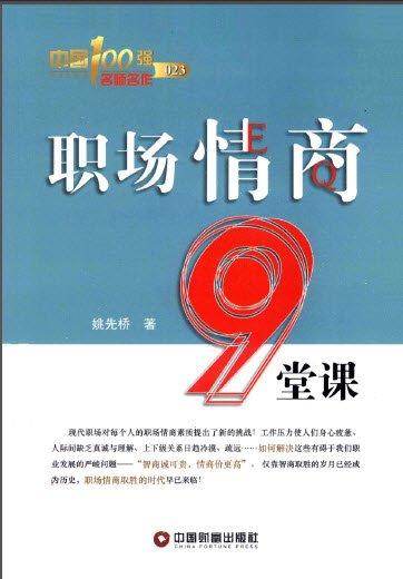《职场情商9堂课》PDF图书免费下载