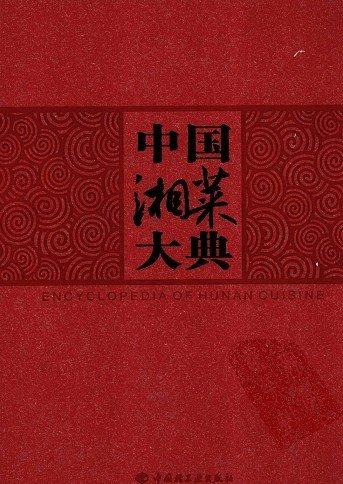 [生活] 《中国湘菜大典》[PDF]全彩版