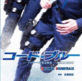 佐藤直紀 -《紧急救命3》(Code Blue 3)Original Soundtrack[iTunes Plus AAC]