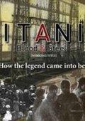 泰坦尼克号: 血与钢 海报