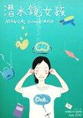潜水镜女孩 海报