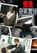 ATV香港奇案实录 海报