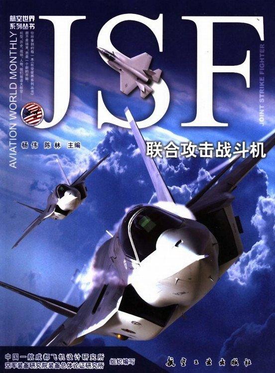 《JSF联合攻击战斗机·彩图版》PDF图书免费下载