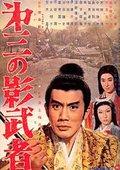 Daisan no kagemusha 海报
