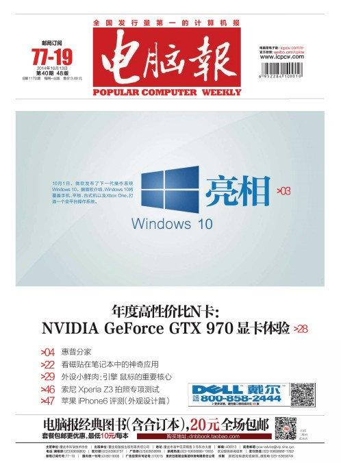 《电脑报》2014年第40期PDF杂志免费下载