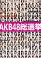 第六届AKB48总选举