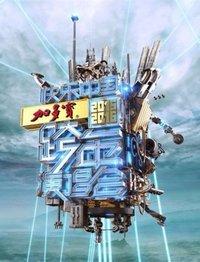 2016年湖南卫视跨年晚会
