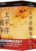 NHK:太平洋战争纪实系列