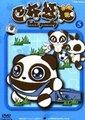 巴布熊猫 第二部