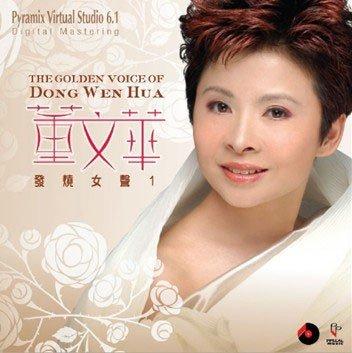 董文华-《发烧女声2CD》[FLAC]