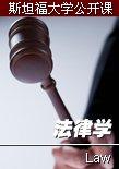 法律学 海报