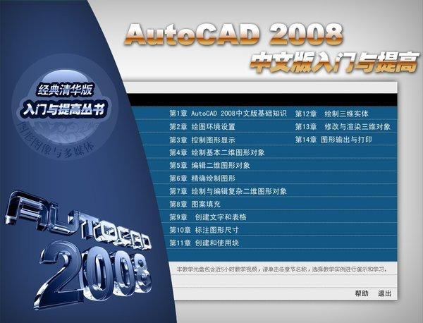autocad2008中文版 入门与提高