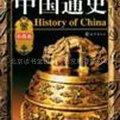 《中国通史课件》ppt[压缩包]