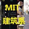 《麻省理工学院开放课程: 建筑与规划学院建筑系全套课程》(MIT OCW Architecture)课件文档[PDF]