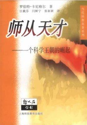 还著有《知无涯者:拉马努金传》等书