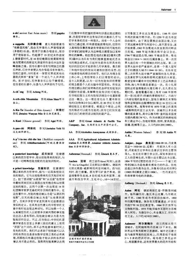 大英百科全书