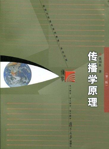 《传播学原理》扫描版[PDF]资料下载