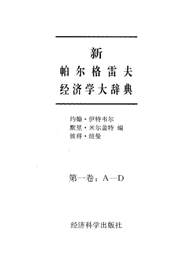 新帕尔格雷夫经济学大辞典